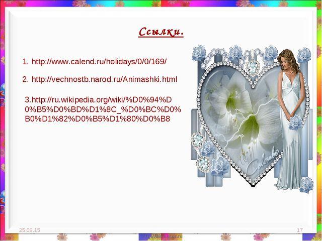 Ссылки. 2. http://vechnostb.narod.ru/Animashki.html * * 1. http://www.calend....