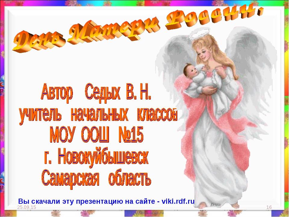 * * Вы скачали эту презентацию на сайте - viki.rdf.ru