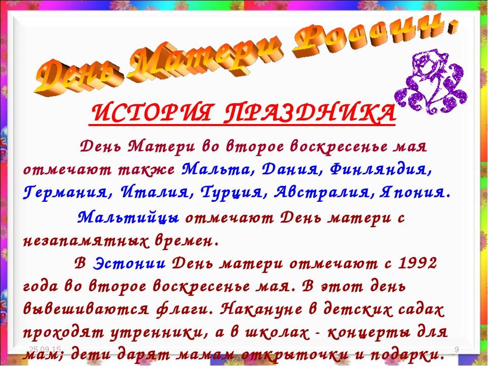 * * ИСТОРИЯ ПРАЗДНИКА День Матери во второе воскресенье мая отмечают также Ма...