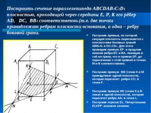 Построить сечение параллелепипеда ABCDAB1C1D1 плоскостью, проходящей через се