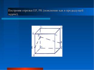 Построим отрезки ЕР, РК (пояснение как в предыдущей задаче).