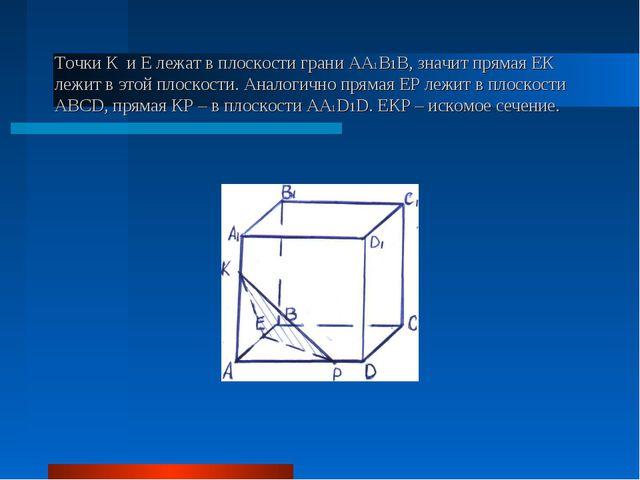 Точки К и Е лежат в плоскости грани АА1В1В, значит прямая ЕК лежит в этой пло...