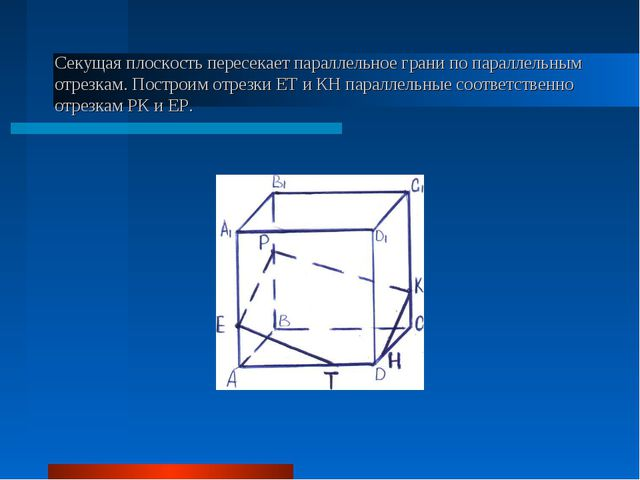Секущая плоскость пересекает параллельное грани по параллельным отрезкам. Пос...