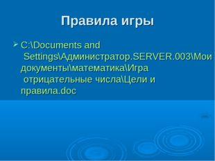 Правила игры C:\Documents and Settings\Администратор.SERVER.003\Мои документы