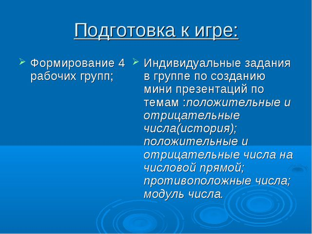 Подготовка к игре: Формирование 4 рабочих групп; Индивидуальные задания в гру...
