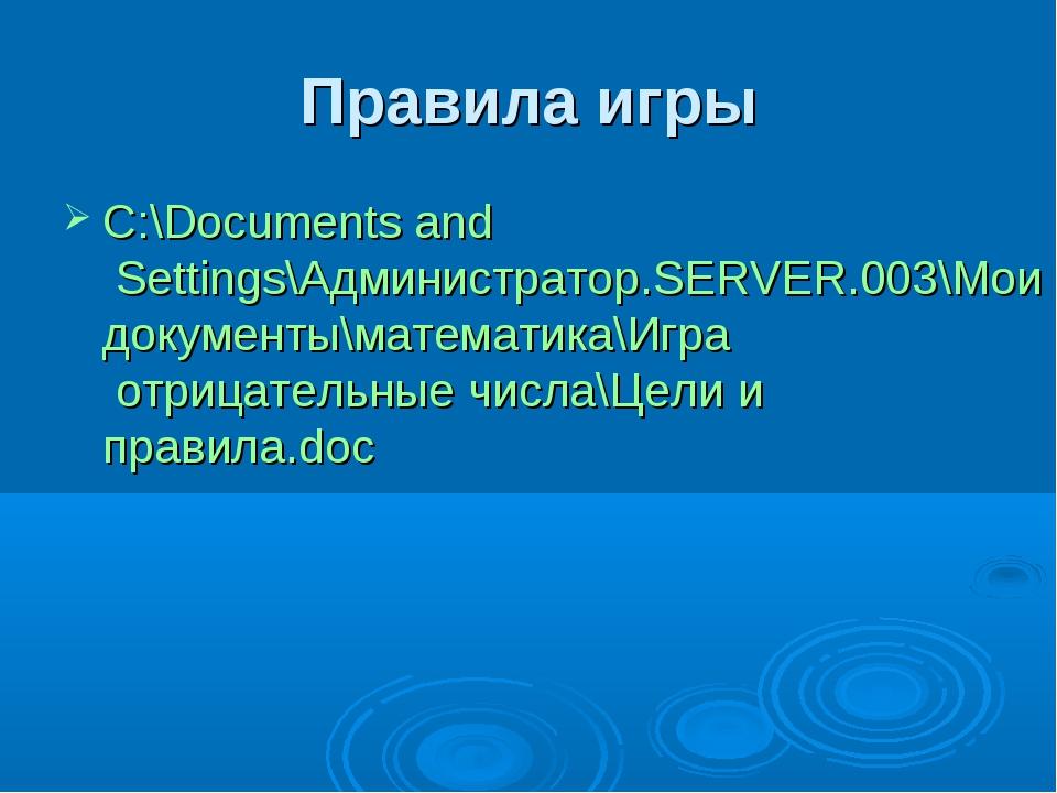 Правила игры C:\Documents and Settings\Администратор.SERVER.003\Мои документы...