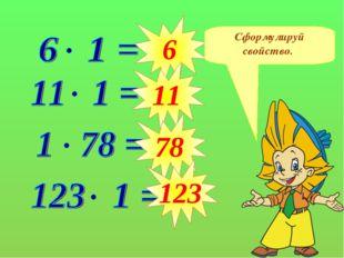 6 11 78 123 Сформулируй свойство.
