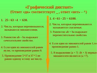 «Графический диктант» (Ответ «да» соответствует _ , ответ «нет» - ^) 1. 4 61