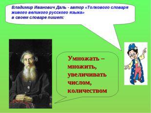 Владимир Иванович Даль - автор «Толкового словаря живого великого русского яз