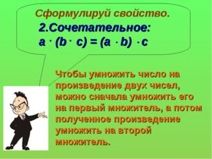 Сформулируй свойство. 2.Сочетательное: a (b c) = (a b) c Чтобы умножить число