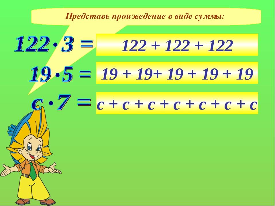 Представь произведение в виде суммы: 122 + 122 + 122 19 + 19+ 19 + 19 + 19 с...