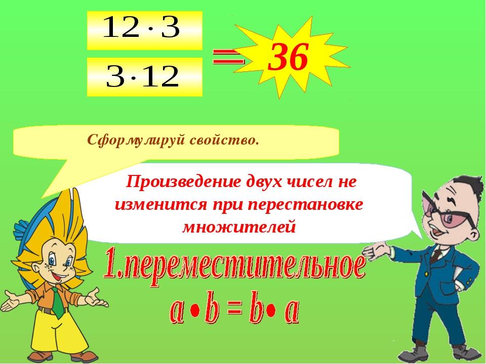 36 Произведение двух чисел не изменится при перестановке множителей Сформулир...