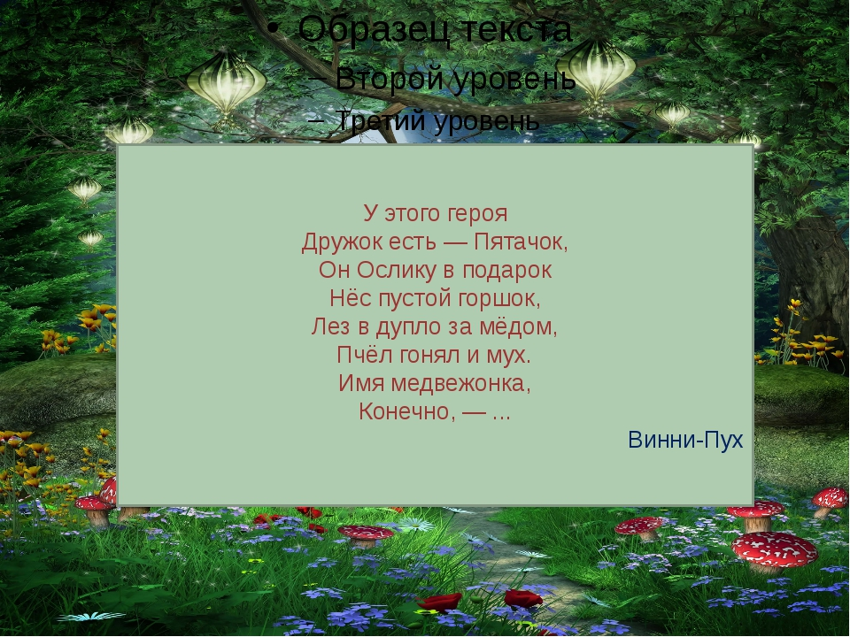 У этого героя Дружок есть — Пятачок, Он Ослику в подарок Нёс пустой горшок,...
