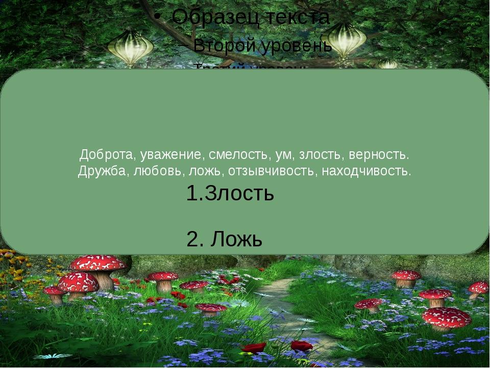 Доброта, уважение, смелость, ум, злость, верность. Дружба, любовь, ложь, отз...