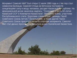 Монумент Самолет МИГ был открыт 2 июля 1980 года и с тех пор стал символом Б
