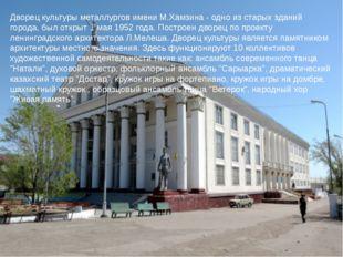 Дворец культуры металлургов имени М.Хамзина - одно из старых зданий города,