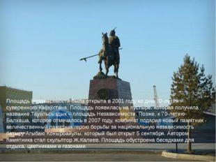 Площадь Независимости была открыта в 2001 году ко дню 10-летия суверенного К