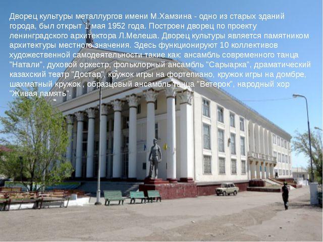Дворец культуры металлургов имени М.Хамзина - одно из старых зданий города,...