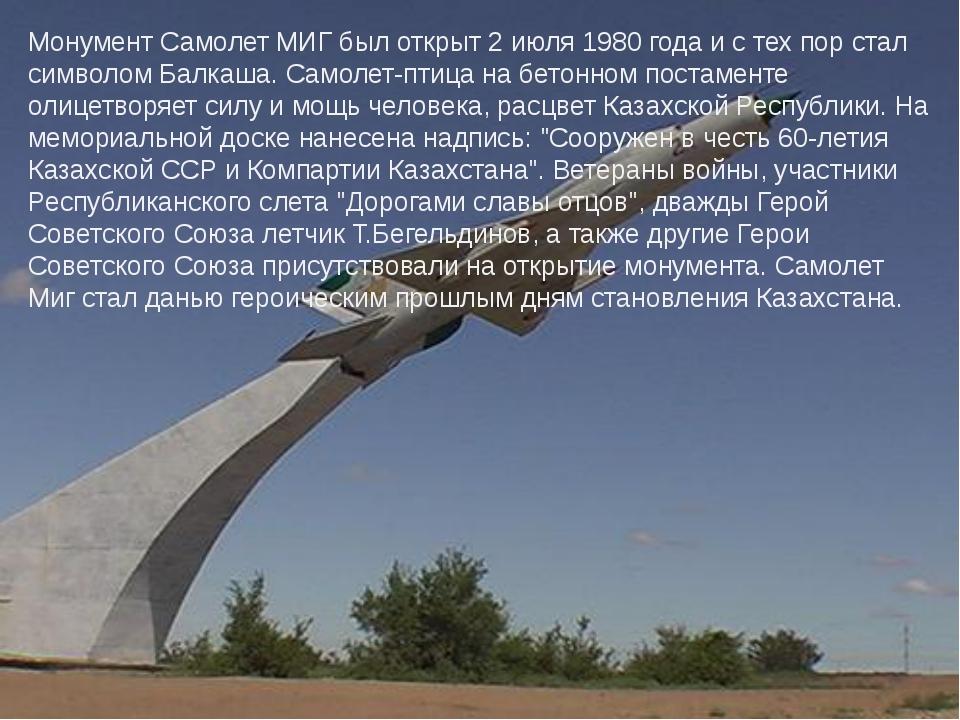 Монумент Самолет МИГ был открыт 2 июля 1980 года и с тех пор стал символом Б...