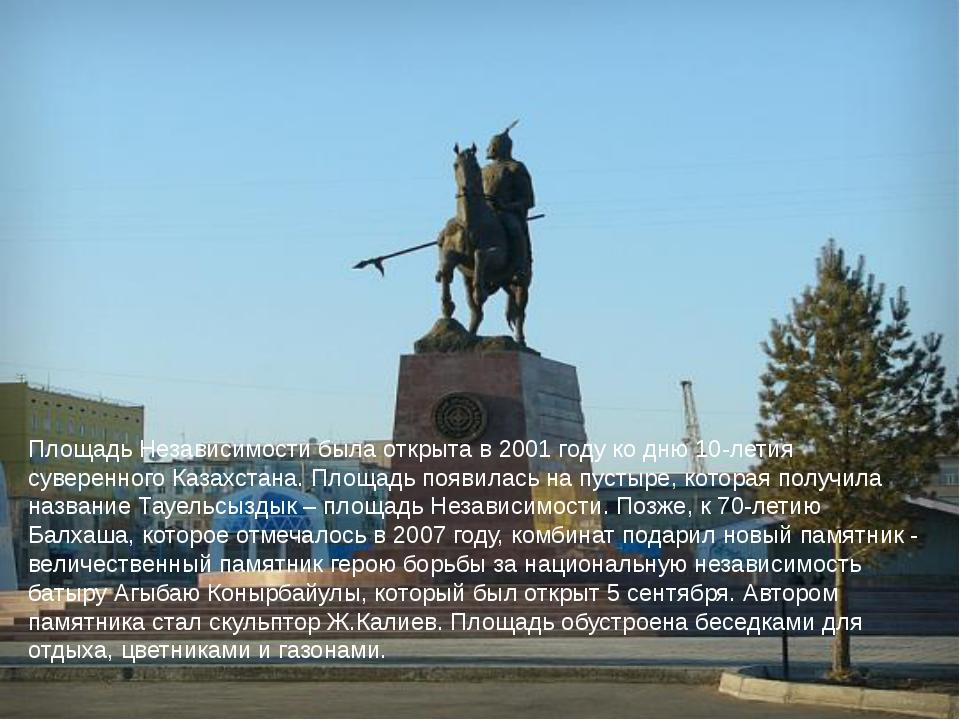 Площадь Независимости была открыта в 2001 году ко дню 10-летия суверенного К...