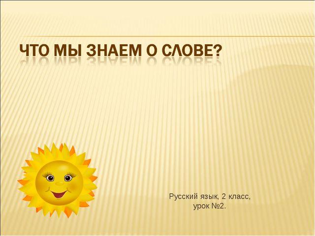 Русский язык, 2 класс, урок №2.