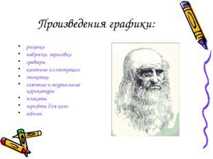 Произведения графики: рисунки наброски, зарисовки гравюры книжные иллюстрации