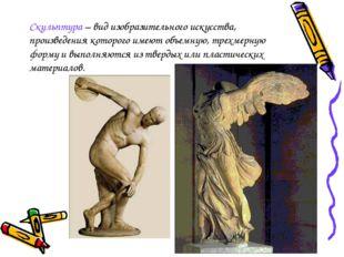Скульптура – вид изобразительного искусства, произведения которого имеют объе