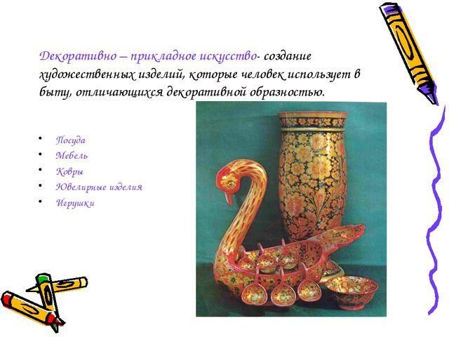 Декоративно – прикладное искусство- создание художественных изделий, которые...