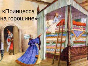 «Принцесса на горошине»