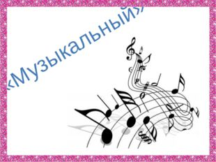 «Музыкальный»