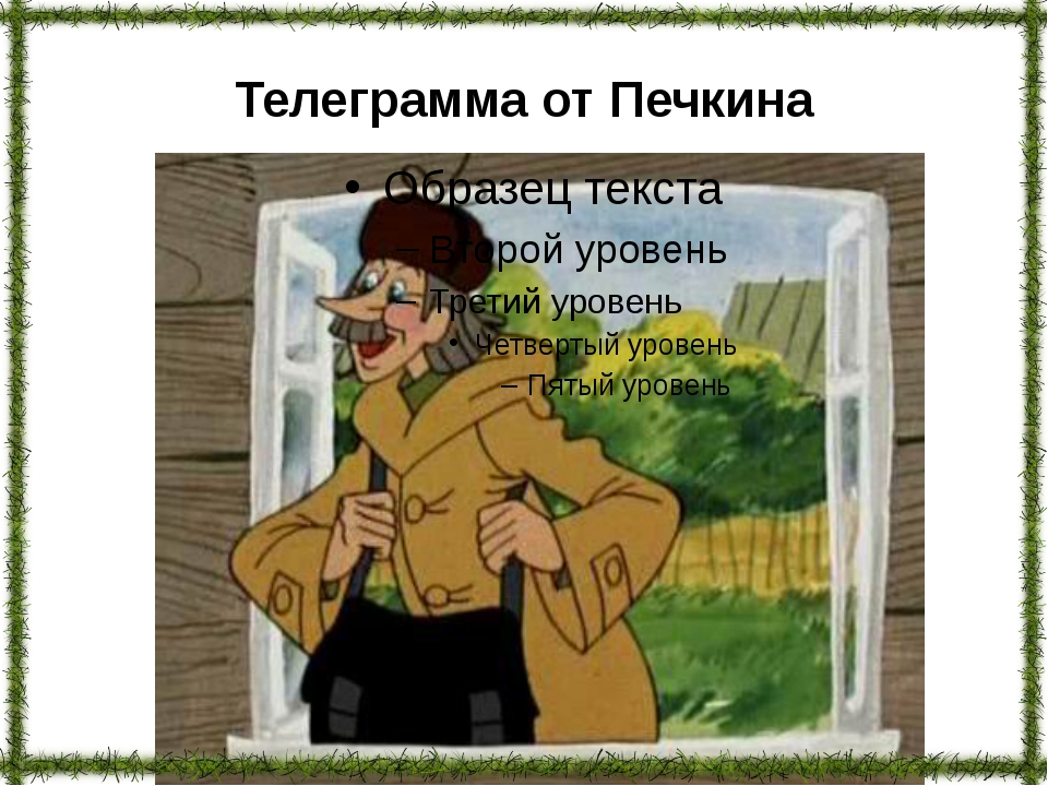 Телеграмма от Печкина
