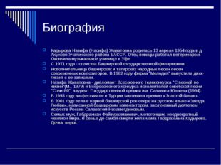Биография Кадырова Назифа (Насифа) Жаватовна родилась 13 апреля 1954 года в д