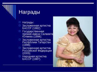 Награды Награды: Заслуженная артистка БАССР (1982); Государственная премия им