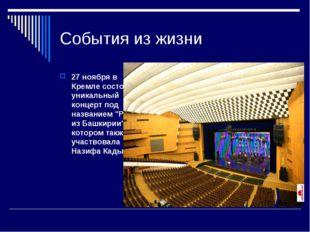 События из жизни 27 ноября в Кремле состоялся уникальный концерт под название