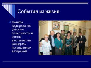 События из жизни Назифа Кадырова Не упускает возможности и охотно выступает н