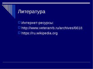 Литература Интернет-ресурсы: http://www.veteranrb.ru/archives/6618 https://ru