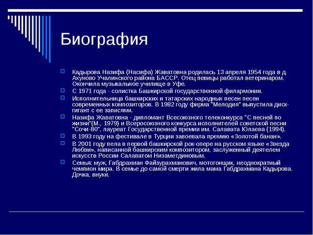 Биография Кадырова Назифа (Насифа) Жаватовна родилась 13 апреля 1954 года в д...