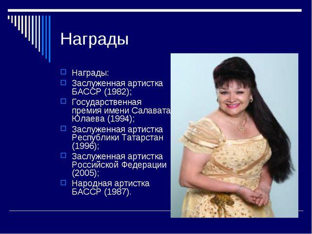 Награды Награды: Заслуженная артистка БАССР (1982); Государственная премия им...