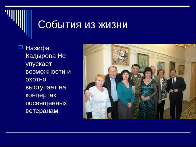События из жизни Назифа Кадырова Не упускает возможности и охотно выступает н...