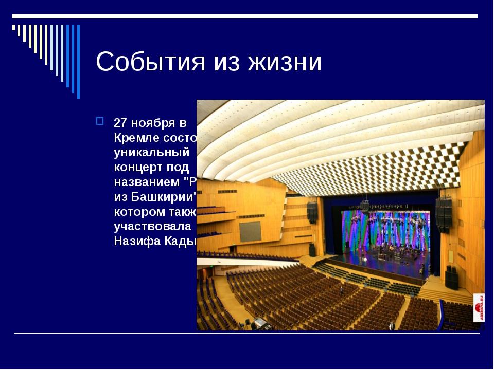 События из жизни 27 ноября в Кремле состоялся уникальный концерт под название...