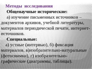 Методы исследования Общенаучные исторические: а) изучение письменных источник