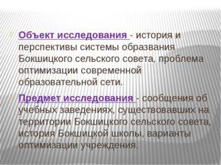 Объект исследования - история и перспективы системы образвания Бокшицкого сел