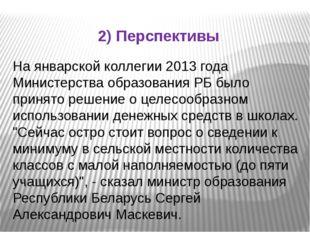 2) Перспективы На январской коллегии 2013 года Министерства образования РБ бы