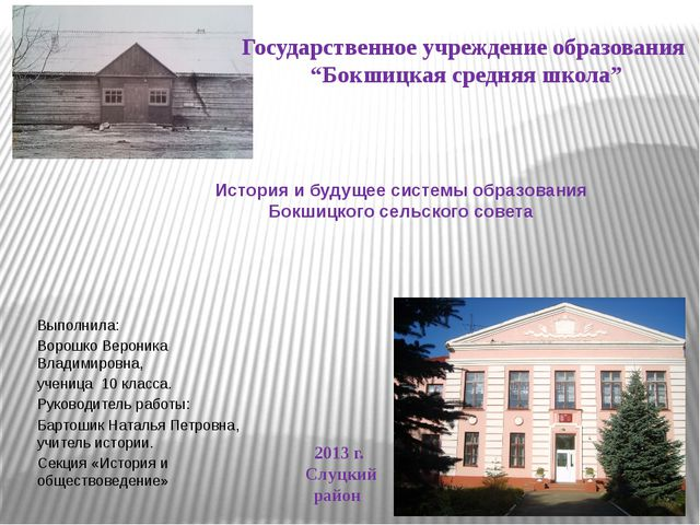 История и будущее системы образования Бокшицкого сельского совета Выполнила:...