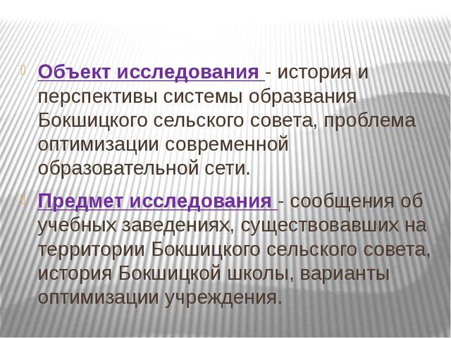 Объект исследования - история и перспективы системы образвания Бокшицкого сел...
