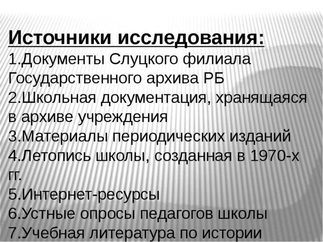 Источники исследования: 1.Документы Слуцкого филиала Государственного архива...