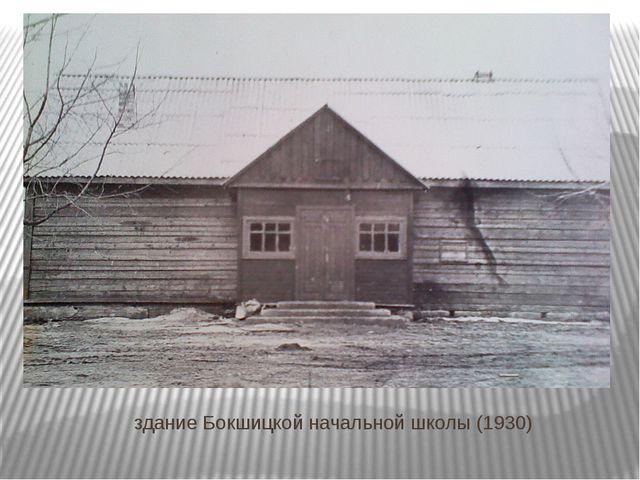 здание Бокшицкой начальной школы (1930)