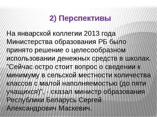2) Перспективы На январской коллегии 2013 года Министерства образования РБ бы...