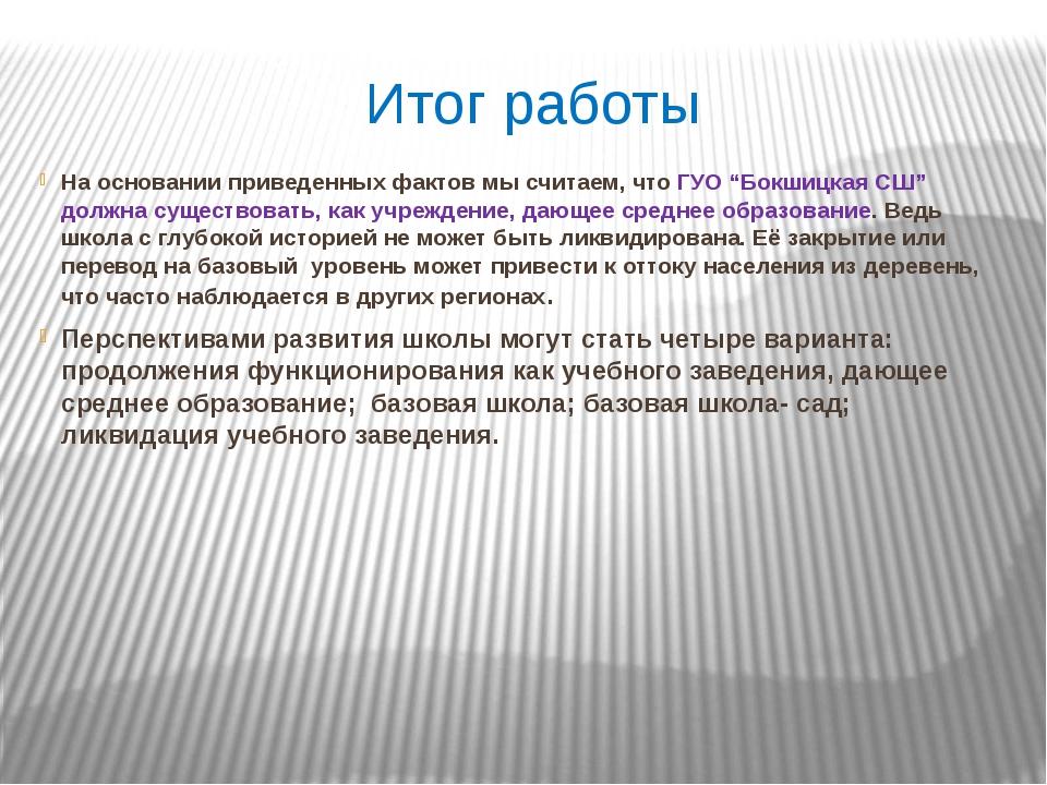 """Итог работы На основании приведенных фактов мы считаем, что ГУО """"Бокшицкая СШ..."""