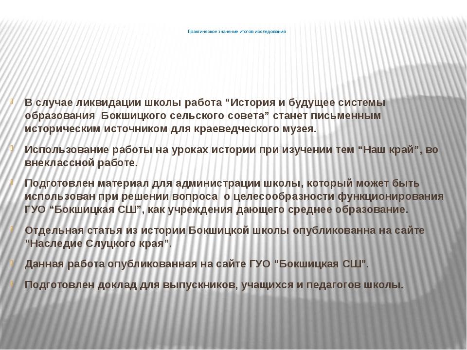 """Практическое значение итогов исследования В случае ликвидации школы работа """"..."""